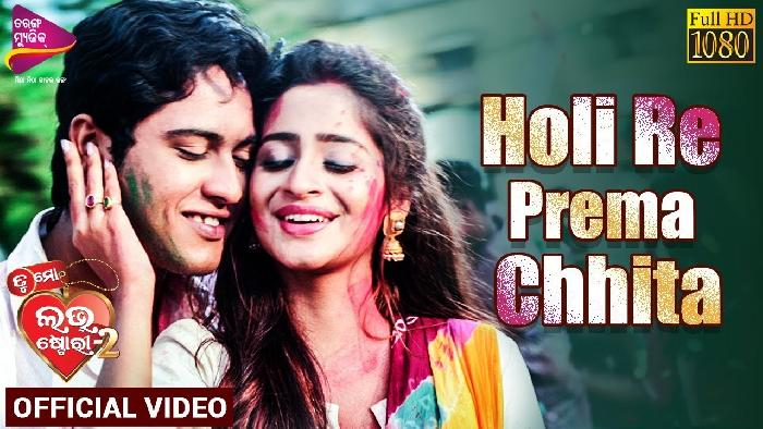 Holi Re Prema Chhita (Tu Mo Love Story 2) Official Video