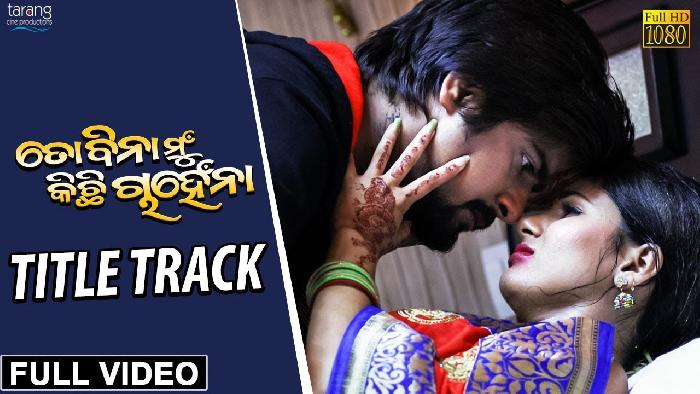 To Bina Mu Kichhi Chanhe Na-Title Track Official Full Video