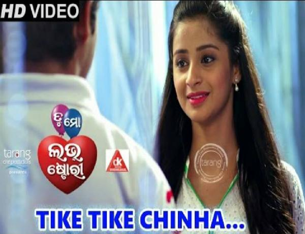 Tike Tike Achinha Tu - Video Song (HD)