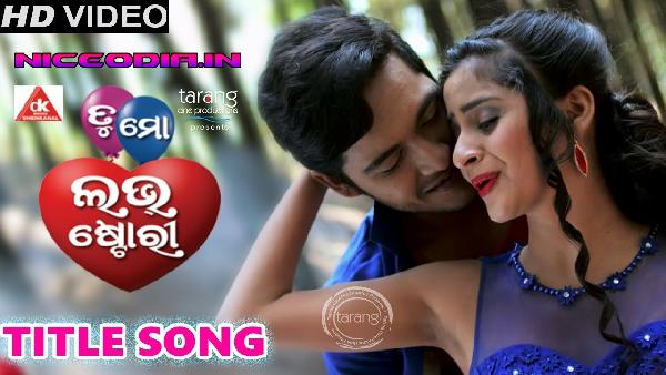 Tu Mo Love Story - Title Video Song (HD)