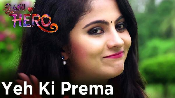 Yeh Ki Prema - Official Full Sad Video Song (HD)