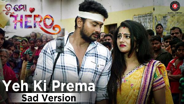 Yeh Ki Prema - Official Sad Version Video Song (HD)