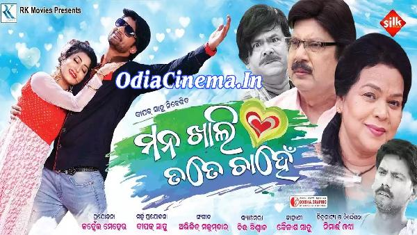 Mana Khali Tate Chahen  Odia Upcoming Movie Trailer (Full HD Video)