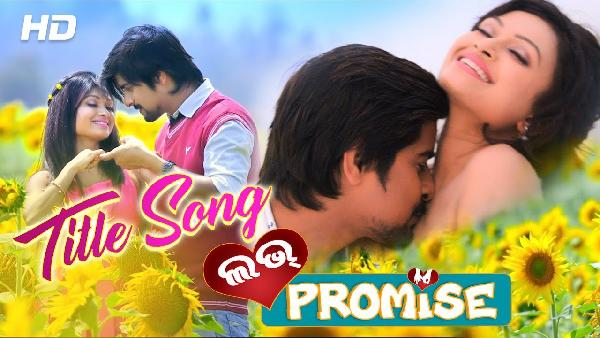 Love Promise - Title Official Video Song (HD)