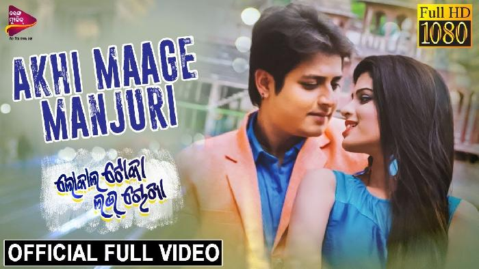 Akhi Maage Manjuri (Official Full HD Video) Local Toka Love Chokha