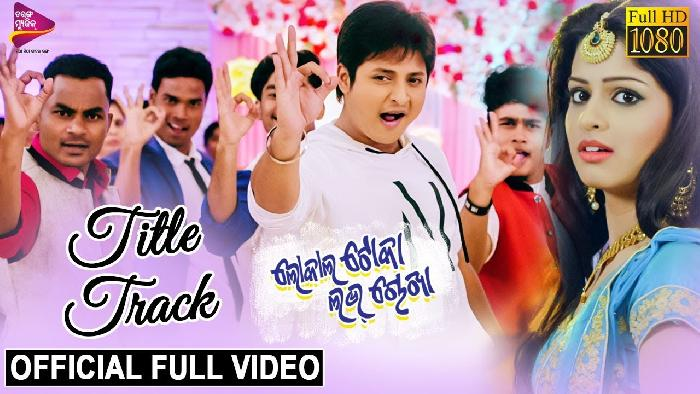 Local Toka Love Chokha - Title Track   (Official Full HD Video)