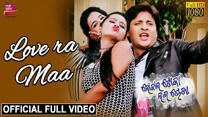 Love Ra Maa (Official Full HD Video) Local Toka Love Chokha