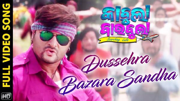 Dussehra Bazara Sandha - Full Video Song (HD)