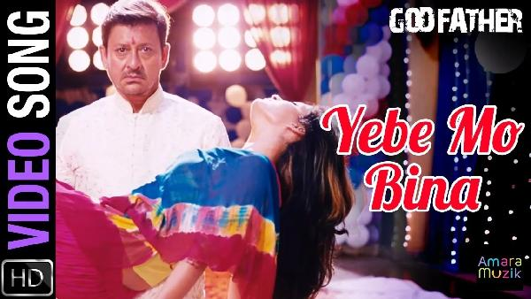Yebe Mo Bina - Full Video Song (HD)