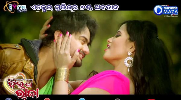 A Banara Chhai - HD Video Song