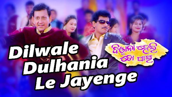 Dilwale Dulhania Le Jayenge - Official Video Song (HD)