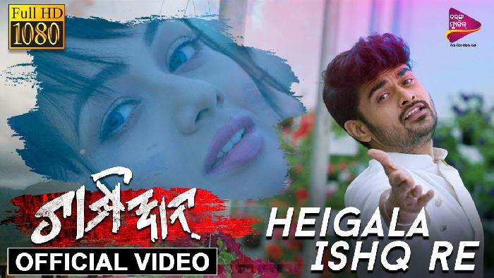 Heigala Ishq Re - Official HD Video - Champion