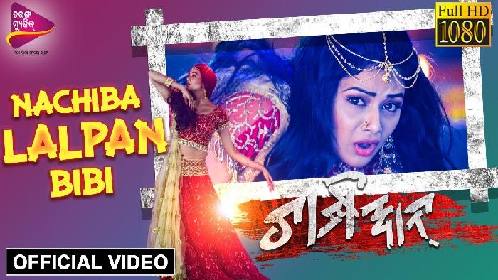 Nachiba Lalpan BiBi - Official HD Video - Champion