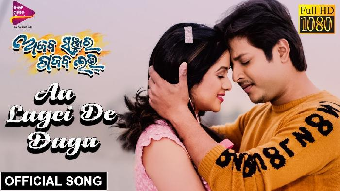 Aa Lagei De Daga (Ajab Sanjura Gajab Love) Full HD Video