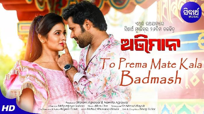 To Prema Mate Kala Badmash - Official Video (Abhiman)