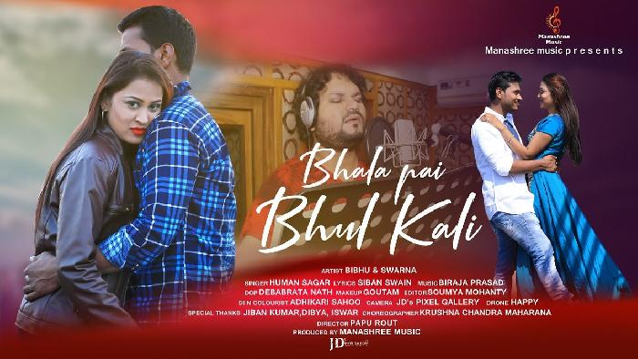 Bhala Pai Bhul Kali - New Odia Broken Heart Sad HD Video