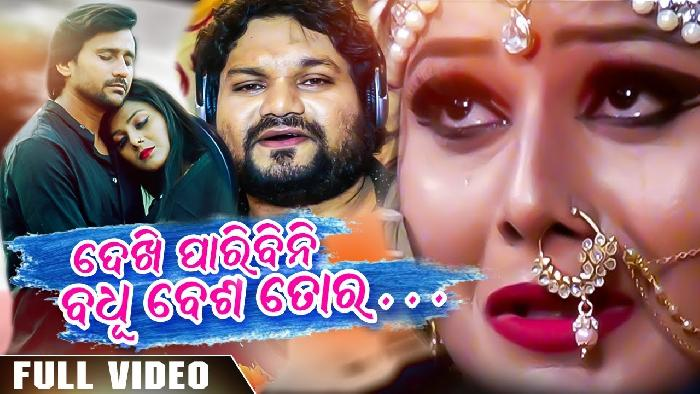 Dekhi Paribini Badhu Besa Tora - Odia Music HD Video