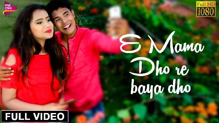 E Mama Dho Re Baya Dho Odia Album HD Video