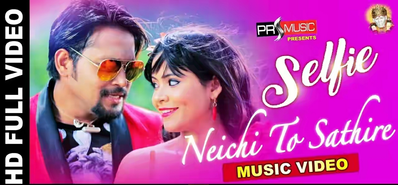 NA SELFIE NEICHI TO SATHIRE (Lubun Tubun) Full HD Video