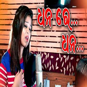 Dhana Re Dhana female version Odia Sad Song Amrita Nayak