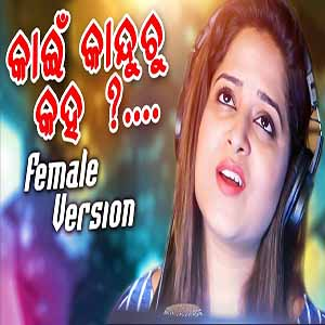Kain Kanduchu Kaha - Amrita Nayak - Female Version