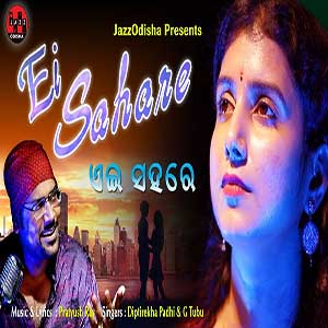Ei Sahare Odia Romantic Song By Diptirekha Padhi