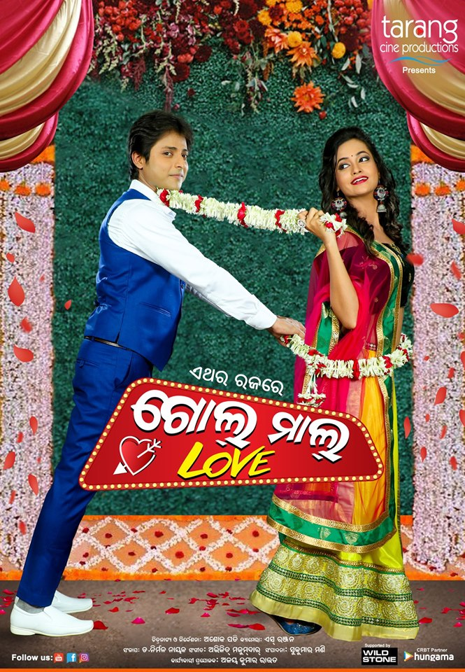 Mo Mana Ra Tajmahal - Golmaal Love (Odia Movie)