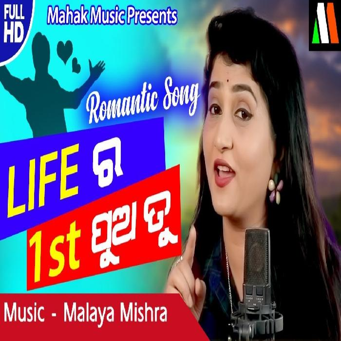 LIFE Ra FIRST PUA TU -ROMANTIC SONG ft IRA MOHANTY