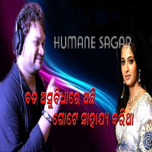 Bada Asubidhare Achhi - Odia Broken Heart Sad Song By Human Sagar
