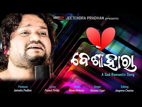 Besahara (Human Sagar) Odia Sad Album Songs