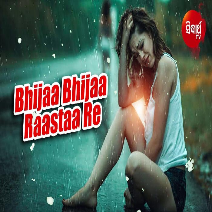 Bhijaa Bhijaa Raastaa Re - Full Audio (Romantic Song) Humane Sagar