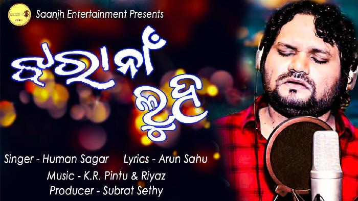 Jharana Luha (Human Sagar) Mp3 Song