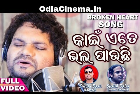 Kain Ete Bhala Pauchi - Odia New Sad Song