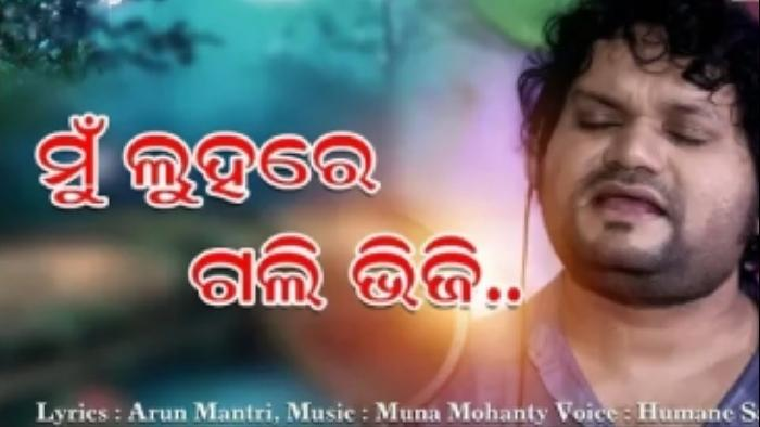 Mu Luha Re Gali Bhiji - Odia Sad Song By Humane Sagar
