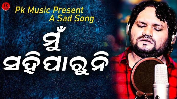 Mu Sahiparuni (Human Sagar) New Sad Song