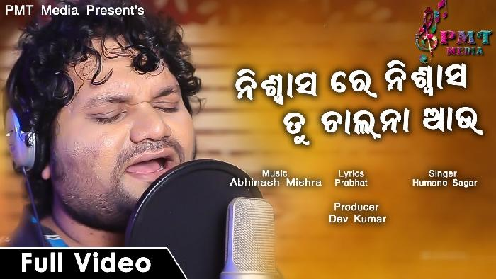 Niswasa Re Niswasa - New Odia Sad Song (Humane Sagar)