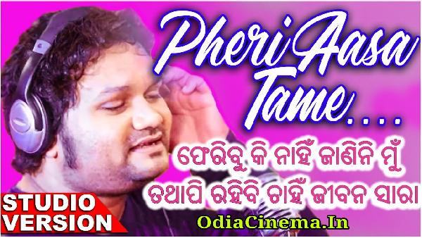 Pheri Aasa Tame - Odia Sad Song by Humane Sagar