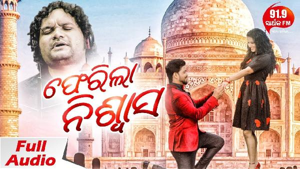 Pherila Niswasa (Humane Sagar) Odia Sad Romantic Song