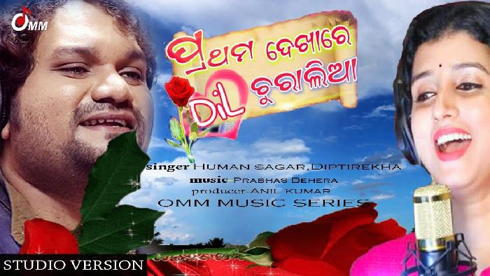Prathama Dekha Re Dil Churaliya (Human Sagar & Diptirekha) Mp3 Song