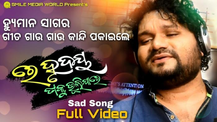 Re Hrudaya Taku Bhulijare (Full) Odia New Sad Song By Humane Sagar