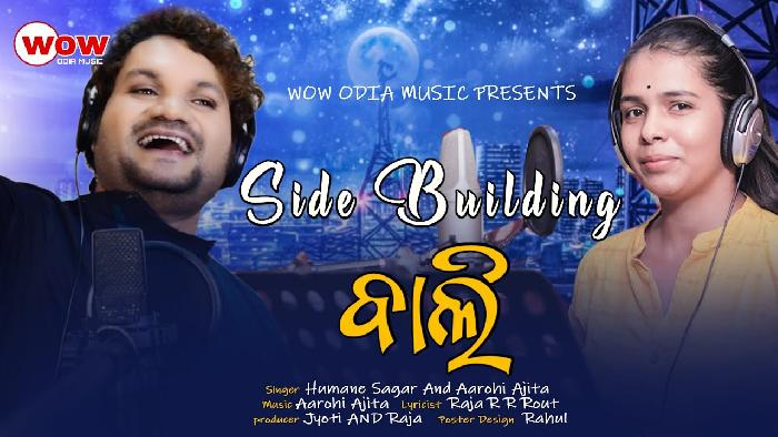 Side Building Bali - Dance Song (Human Sagar, Aarohi Ajita)