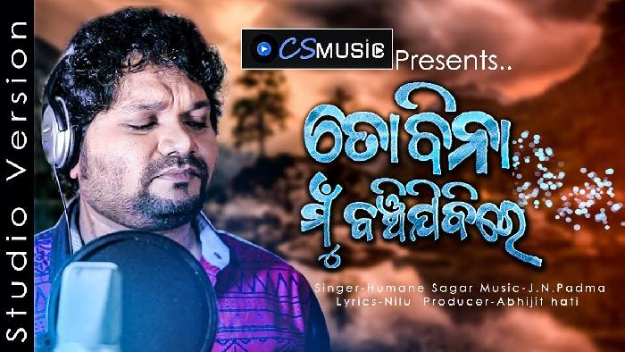 To Bina Banchi Jibi Re - Odia New Sad Song By Human Sagar