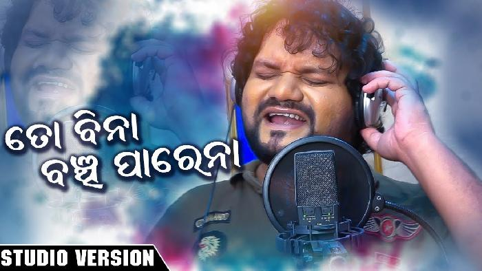 To Bina Eka Mu Banchi Parena - Odia Sad Song By Humane Sagar