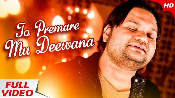 To Premare Mu Deewana - Romantic Song (Humane Sagar)