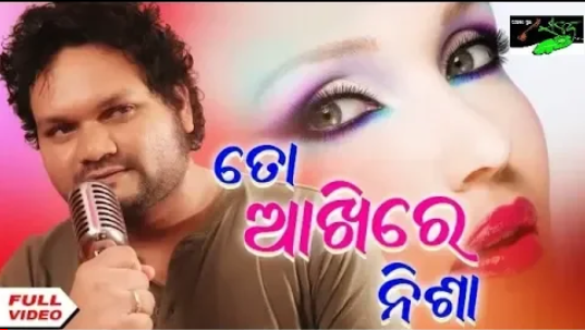 To Akhire Nisa (Human Sagar) Odia Romantic Album Mp3 Song