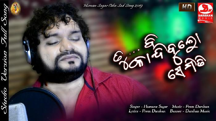 Tu be kandibulo semiti - New odia sad song By Humane Sagar
