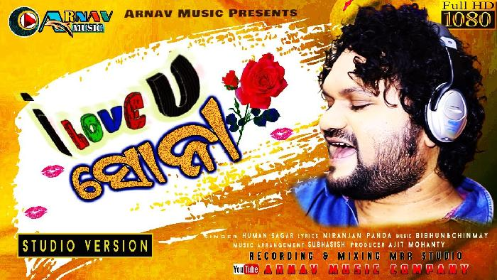 i Love You Sona (Human Sagar) Odia Album Songs