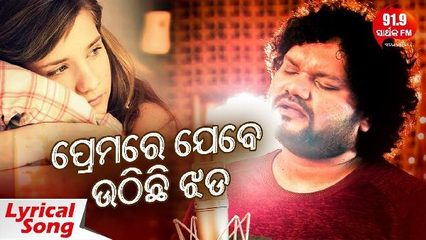 E Kemiti Samparka (Humane Sagar and Jagruti) Odia New Romantic Song