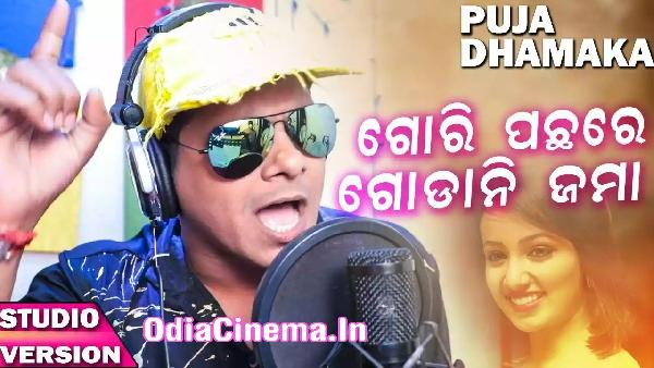 Gori Pachare Godani Jama - Odia New Masti Song