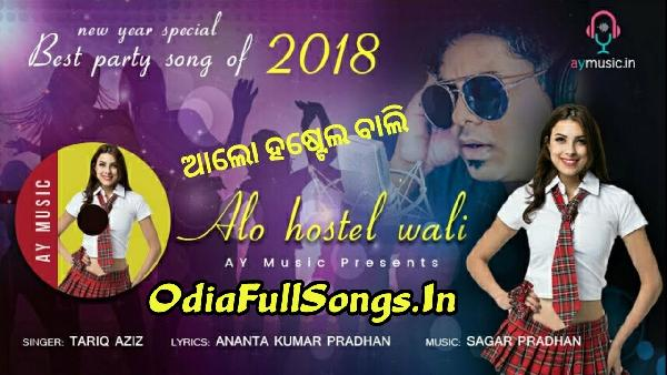 Aalo Hostel Wali (Tarique Aziz) 2018 Odia Dance Song